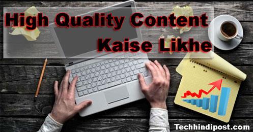 high quality content kaise likhe blog ke liye