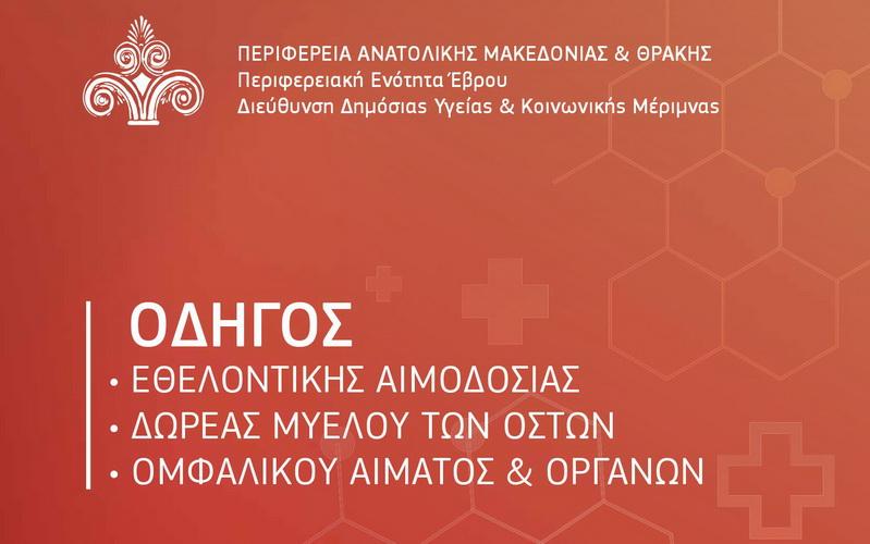 Εκδήλωση παρουσίασης του Οδηγού Εθελοντικής Αιμοδοσίας, Δωρεάς Μυελού των Οστών, Ομφαλικού Αίματος και Οργάνων