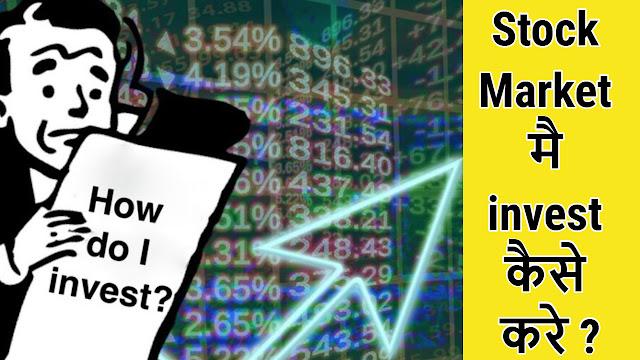 how to invet in stock market in india || stock market me kaise invest kare || stock market kya hota hai ||