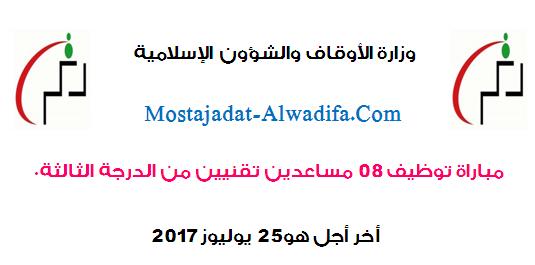 وزارة الأوقاف والشؤون الإسلامية: مباراة توظيف 08 مساعدين تقنيين من الدرجة الثالثة. آخر أجل هو 25 يوليوز 2017