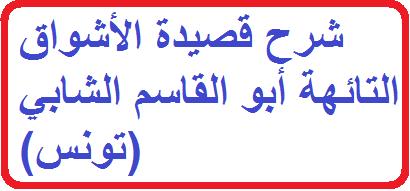 شرح قصيدة الأشواق التائهة أبو القاسم الشابي (تونس)   djo-edu-onec 2020 dz