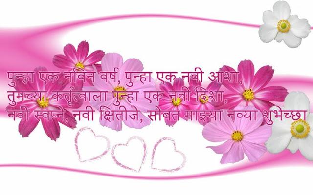 Happy New Year 2017 In Marathi