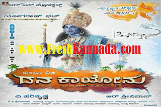 Dana Kayonu Kannada Movie Songs