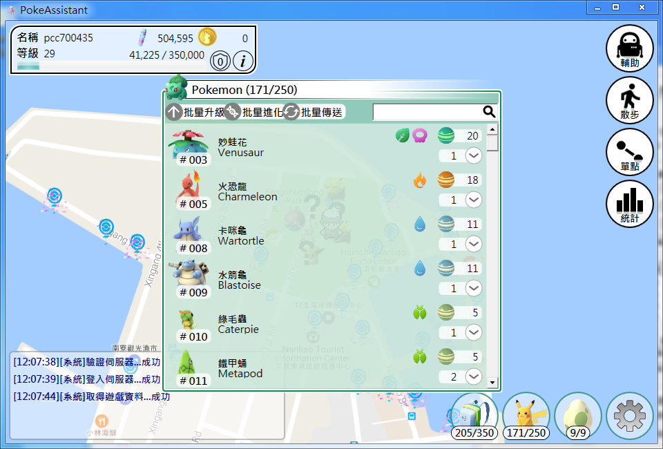 Image%2B005 - Pokemon Go 助理 - 支援0.69最新版本,台灣人開發的優質外掛