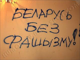 Беларусь без фашызму