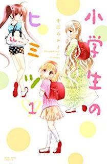 [中江みかよ] 小学生のヒミツ 第01巻