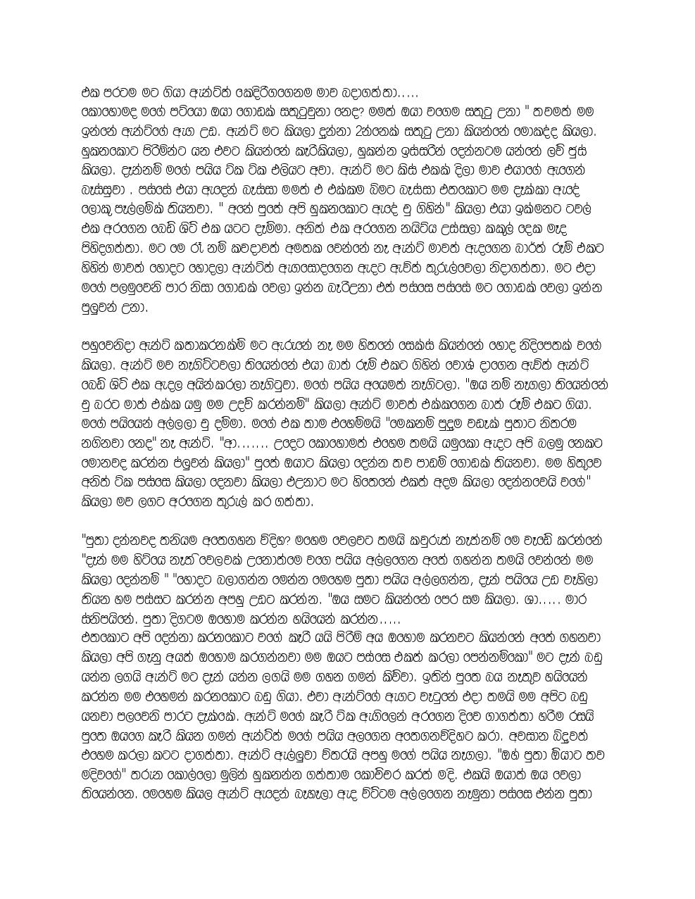 Sinhala wela katha and sinhala wal katha click for details