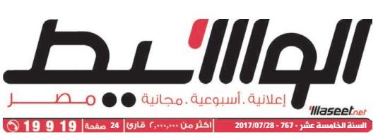جريدة وسيط القاهرة عدد الجمعة 28 يوليو 2017 م