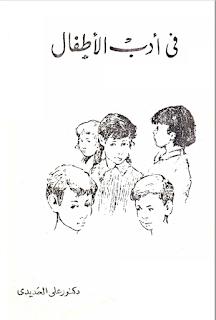 كتاب في أدب الأطفال