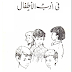 كتاب في أدب الأطفال pdf دكتور علي الحديدي