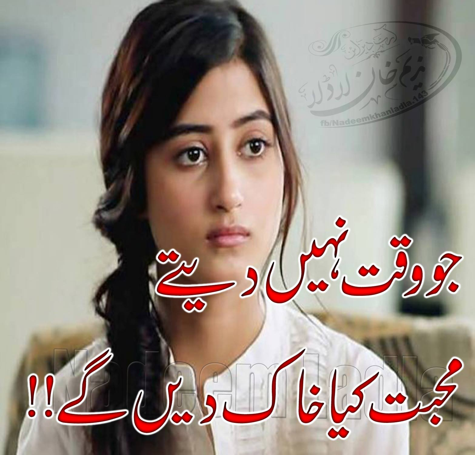 urdu poetry ~ Stylish DP Girls