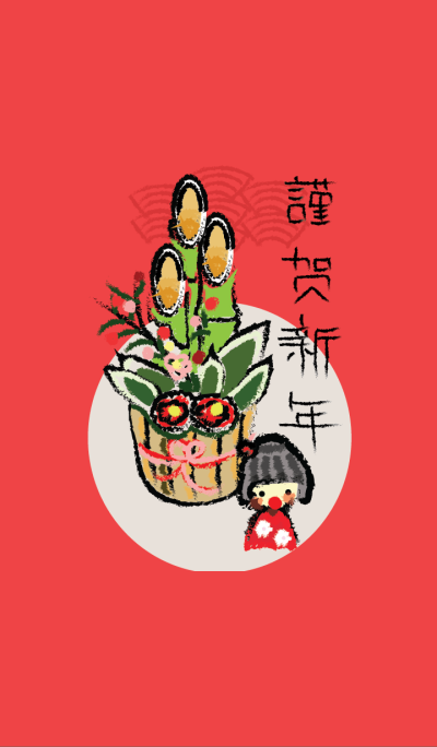A New Japanese Year