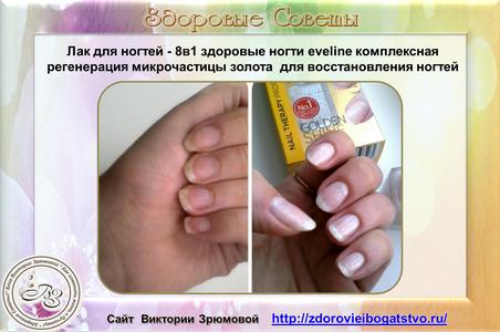 Лак для ногтей - 8в1 здоровые ногти eveline комплексная регенерация микрочастицы золота