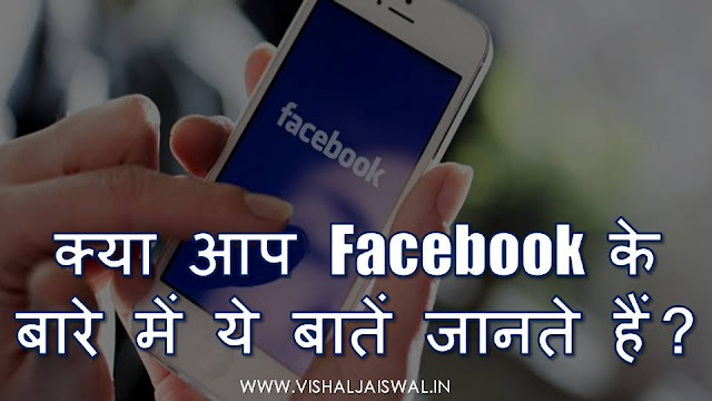 Facts about Facebook in Hindi. Facebook ke baare mein hindi mein jaane