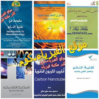 أفضل كتب تقنية النانوpdf