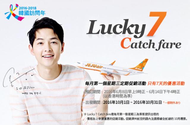 唔包行李寄艙,抵唔抵?濟州航空【Lucky 7】香港飛 首爾 單程機位 $550起,聽朝(6月8日)早上9時開賣!