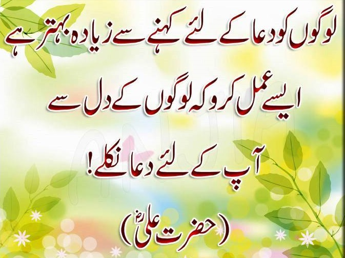 Hazrat Ali RA Quotes Are Best And Very Awesome Sayings Share The Images Of Beautiful Islamic QuotesFind