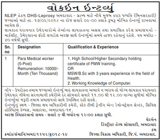 DHS - District Health Society Ahmedabad Recruitment for Para Medical Worker 2018 @ www.marugujarat.online