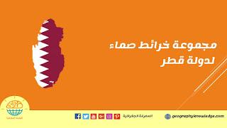 مجموعة خرائط صماء  لدولة قطر