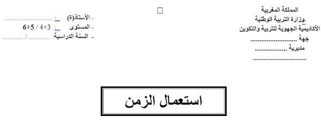 استعمال الزمن 3+4 و5+6 عربية
