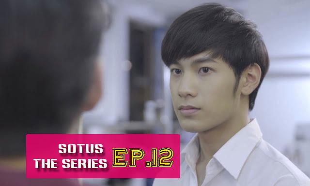 SOTUS The Series | พี่ว้ากตัวร้ายกับนายปีหนึ่ง EP. 12