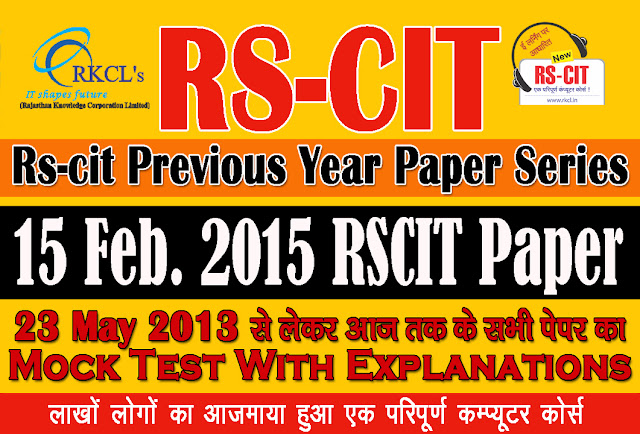 """RSCIT old paper in hindi"" ""RSCIT Old paper 15 Feb 2015"" ""15 Feb 2015 Rscit paper""  ""learn rscit"" ""LearnRSCIT.com"" ""LiFiTeaching"" ""RSCIT"" ""RKCL""  ""Rscit old paper  15 Feb 2015 online test"" ""rscit old paper 15 Feb 2015 vmou"" ""rscit old paper 15 Feb 2015 with answer key"" ""rscit old paper 15 Feb 2015 with solution"" ""rscit old paper 15 Feb 2015 and answer key"" ""rscit old paper 15 Feb 2015 ans"" ""rscit old question paper 15 Feb 2015 with answers in hindi"" ""rscit old questions paper 15 Feb 2015"" ""rkcl rscit old paper 15 Feb 2015"" ""rscit previous solved paper 15 Feb 2015"""