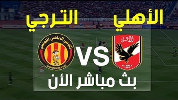 موعد وتشكيل مباراة الاهلي والترجي اليوم 2-11-2018   نهائي دوري ابطال افريقيا