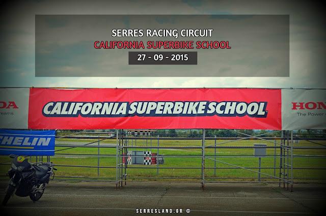 CALIFORNIA SUPERBIKE SCHOOL - Αυτοκινητοδρόμιο Σερρών, Serres, Σέρρες