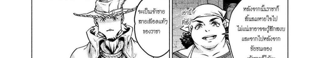อ่านการ์ตูน Henkyou no Roukishi - Bard Loen ตอนที่ 5 หน้าที่ 12