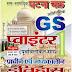 Ancient & Medieval History Ghatna Chakra