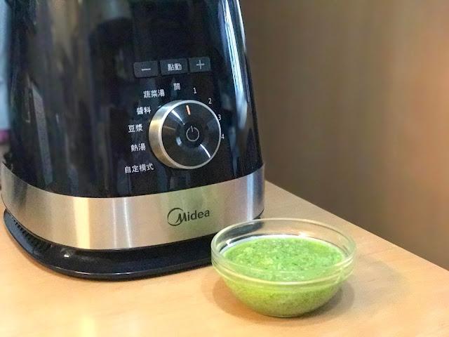 【Recipe】青醬 Pesto*美的 1.75L 破壁機
