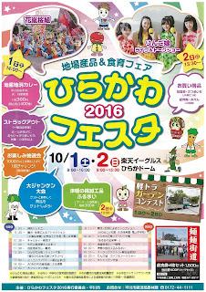 Hirakawa Festa 2016 flyer front 平成28年ひらかわフェスタ チラシ表