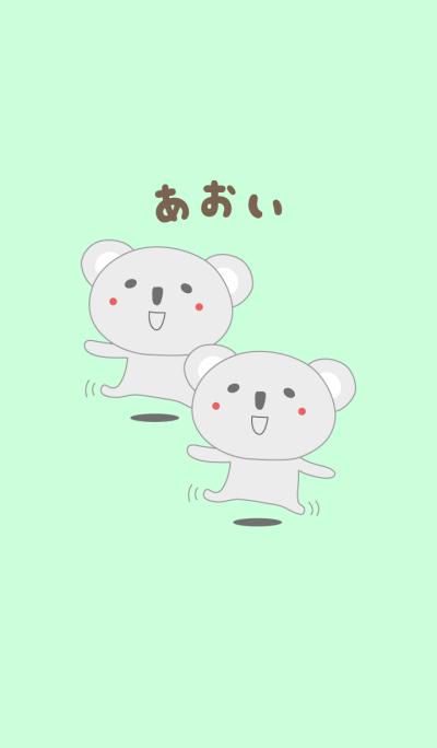 ธีมหมีโคอาล่าน่ารักสำหรับ Aoi