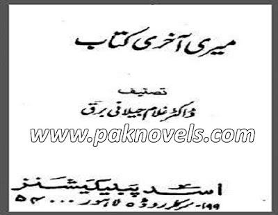 Meri Akhri Kitab Urdu Book By Dr Ghulam Jilani Barq