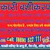 उच्चाधिकारी वशीकरण यंत्र ।।  Uchchadhikari Vashikaran Yantra.