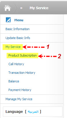 طريقة إلغاء خدمة بكيفك والرجوع إلى الحصة الشهرية  في واي ماكس و دي اس ال 2