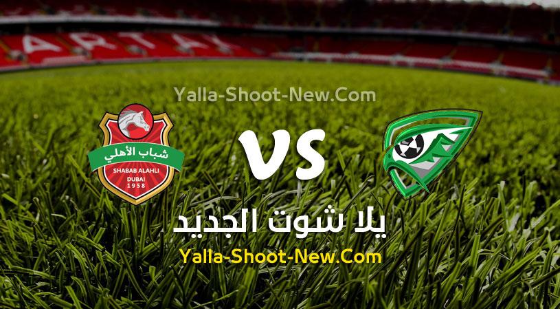 مباراة خورفكان وشباب الأهلي دبي