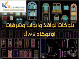 بلوكات نوافذ و ابواب و شرفات اوتوكاد dwg
