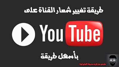 طريقة تغيير شعار القناة على اليوتيوب | Change Youtube Channel Logo