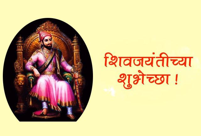 shivaji maharaj jayanti wishes, images,