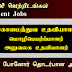 Management Assistant, Translator, Office Aide, Research Officer - காணாமற் போனோர் தொடர்பான அலுவலகம்