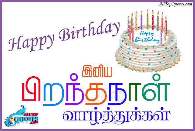 Tamil Happy Birthday G...