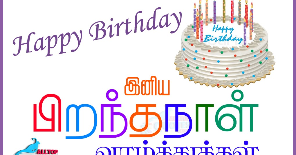 tamil happy birthday greetings kavithai quotes images