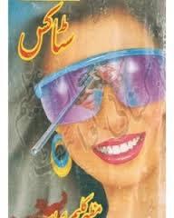 Stocks Imran Series Novel by Mazhar Kaleem PDF
