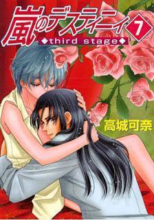 [高城可奈] 嵐のデスティニィthird stage 第01-07巻