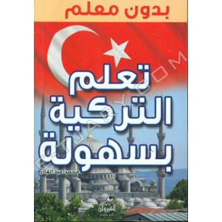 تحميل كتاب اسطنبول a1