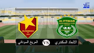 مشاهدة مباراة المريخ وإتحاد الجزائر بث مباشر بتاريخ 20-11-2018 كأس زايد للأندية الأبطال
