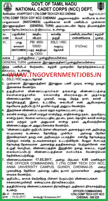 ncc-dept-1tn-comp-tech-coy-ncc-guindy-chennai-watchman-post-recruitment-notification-2017