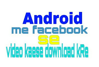 android phone me facebook se video kaise download kare