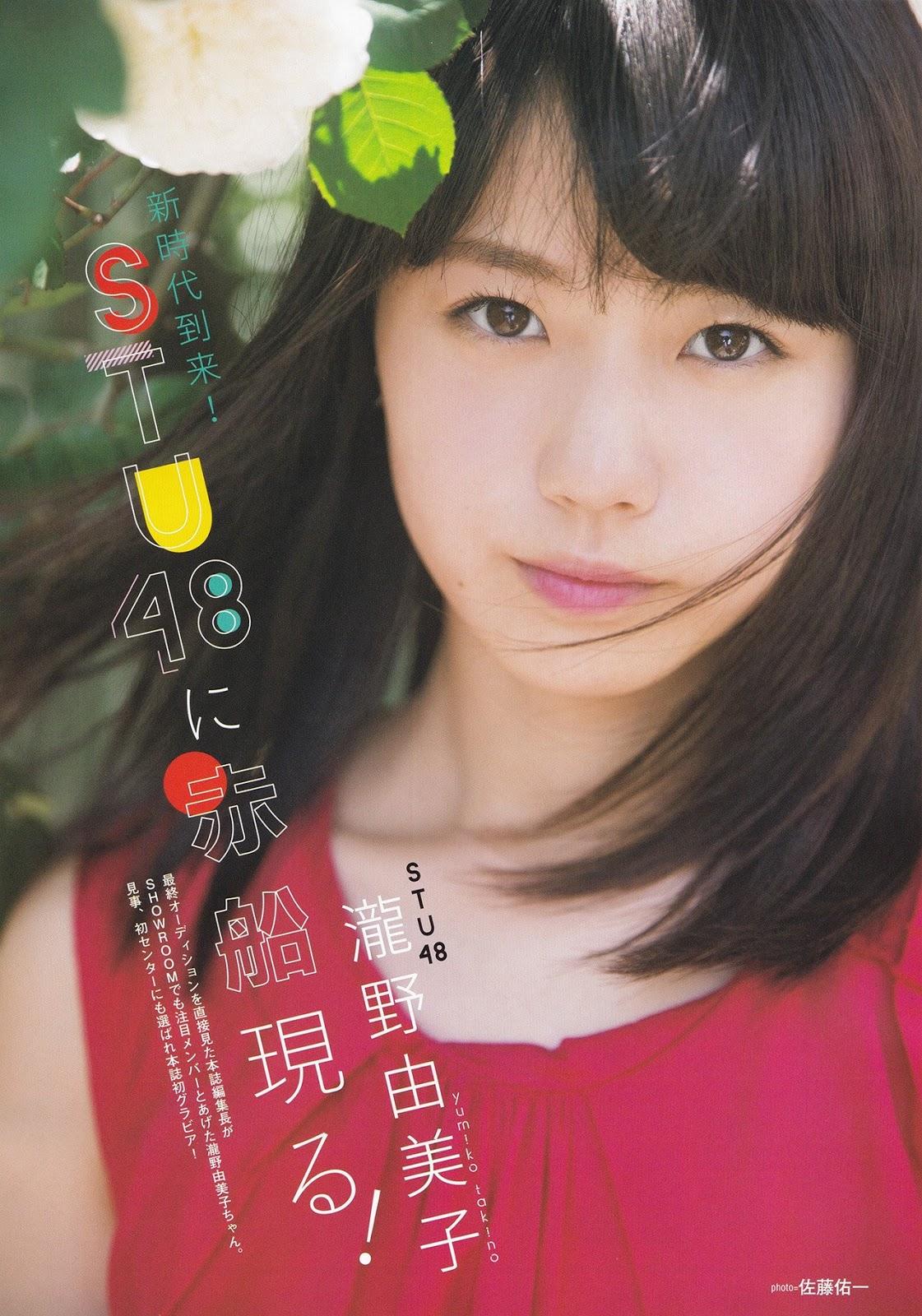 Takino Yumiko 瀧野由美子 STU48, B.L.T 2017年7月号